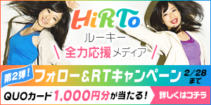 HiRTo(ヒルト)サイトオープン記念、公式Twitterにてフォロー&リツイートキャンペーン第2弾実施中!