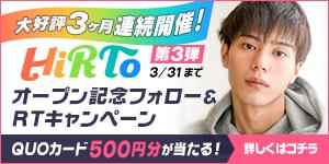 HiRTo(ヒルト)サイトオープン記念、公式Twitterにてフォロー&リツイートキャンペーン第3弾実施中!