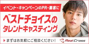 イベント・キャンペーンのPR・集客に ベストチョイスのタレントキャスティング
