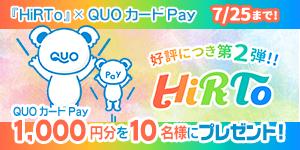 HiRTo x QUOカードPayコラボキャンペーン第2弾
