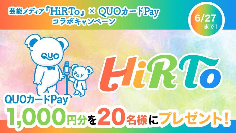 HiRTo x QUOカードPayコラボキャンペーン